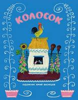 Детская книга Колосок