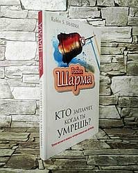 """Книга """"Кто заплачет, когда ты умрешь?"""" Уроки жизни от монаха, который продал свой Феррари Робин Шарма"""