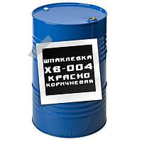 Шпаклевка ХВ-004 красно коричневая