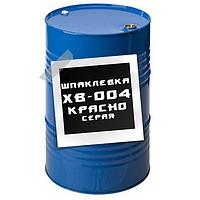 Шпаклевка ХВ-004 серая