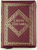 Біблія 065 zti бордо формат 165x220 мм. Святе Письмо переклад Івана Хоменка, фото 1