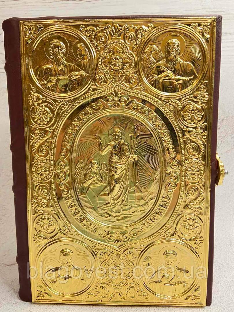 Євангеліє напрестольне (210х150мм) шкіра накладки позолота