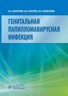 Молочков В. А.Генитальная папилломавирусная инфекция