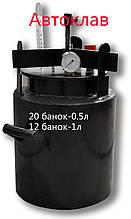 """Автоклав газовий чорний 20л """"Середній"""", гвинт ( 20 банок -0.5 л, 12 банок-1л)"""