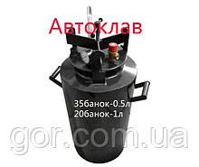 """Автоклав газовый черный 30л  """"Большой"""", винт ( 35 банок -0.5л, 20 банок-1л) бытовой домашний"""