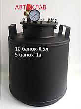 """Автоклав газовый черный """"Мини"""", на болтах ( 10 банок -0.5л, 5 банок-1л) бытовой домашний"""