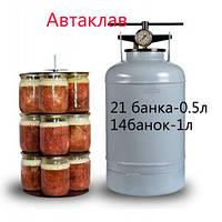 """Автоклав газовый 30л """"Беларуский"""", винтовой ( 21 банок -0.5л, 14 банок-1л) бытовой домашний"""