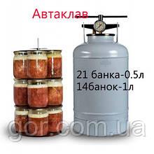 """Автоклав газовий 30л """"Білоруський"""", гвинтовий ( 21 банок -0.5 л, 14 банок-1л)"""