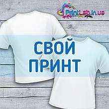 Футболка с вашим принтом (прямая печать) на белых футболках