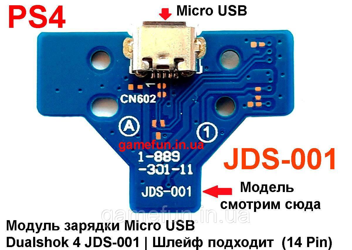 Модуль зарядки PS4 Micro USB Dualshock 4 JDS-001 (14 Pin)