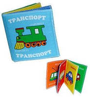 Детская книга-шелестелка книжка мягкая Транспорт
