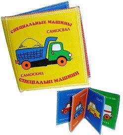 Дитяча книга-шелестелка книжка м'яка Машинки