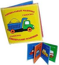 Детская книга-шелестелка книжка мягкая Машинки