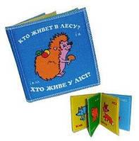 Детская книга-шелестелка книжка мягкая Кто живет в лесу