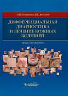 Потекаев Н. Н. Дифференциальная диагностика и лечение кожных болезней