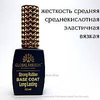 Каучуковая база для ногтей базовое покрытие для гель-лака Strong Rubber Base Long Lasting Global Fashion 12 ml