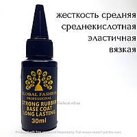 Каучуковая база для ногтей базовое покрытие для гель-лака Strong Rubber Base Global Fashion 30 ml