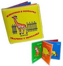 Детская книга-шелестелка книжка мягкая Животные в зоопарке