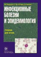 Покровский, Пак, Брико Инфекционные болезни и эпидемиология. Учебник. 3-е издание