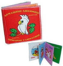 Детская книга-шелестелка книжка мягкая Домашние любимцы