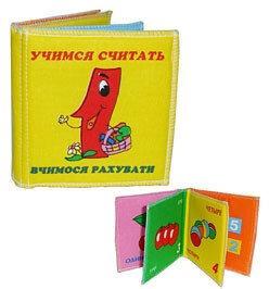 Детская книга-шелестелка книжка мягкая Учимся считать