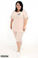 Женский летний костюм из трикотажа, бриджи и футболка,бежевый 48 50 52 54 56