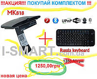 MK 818 Android tv box + клавиатура (hdmi+rca)+camera+mic+blut+прошв+настр