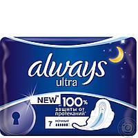Прокладки Always Ultra Night - 7 шт.