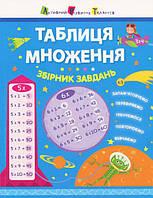 АРТ Таблиця множення Збірка