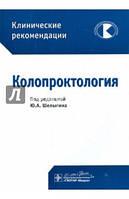 Шелыгин, Алексеенко, Ачкасов Колопроктология. Клинические рекомендации