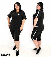 Женский летний костюм из трикотажа, бриджи и футболка,черный 48 50 52 54 56