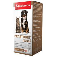 Гепатовет Aктив суспензія для лікування хвороб печінки у собак, 100 мл, фото 1