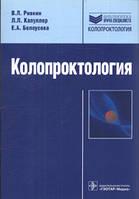 В. Л. Ривкин, Л. Л. Капуллер, Е. А. Белоусова Колопроктология