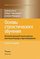 Книга Основи статистичного навчання. Автор - Стівен Росс (Діалектика)