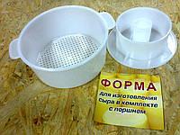 Форма для изготовления сыра,d-160mm  h-800mm., фото 1