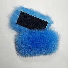 Меховые заготовки на липучке для шлепок натуральный мех песца из цельной шкуры, голубые, размер 5 * 12