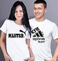 Парні футболки Кум і Кума. Футболки кумам Подарунок Кумам