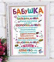 Постер Бабушке. Подарок Бабушке.