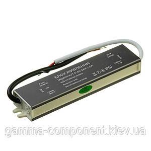 Led блок живлення 24V (герметичний) 2,5 А 60Вт AVT