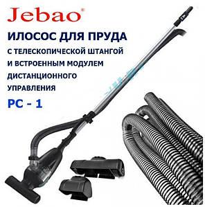 Илосос для ставка PC 1 Jebao