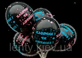 Куля гендерний (визначення статі дитини) З ГЕЛІЄМ до 30 см з конфетті і гелієм всередині