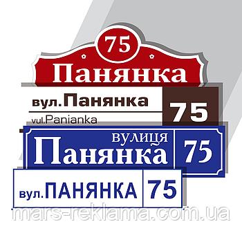 Табличка вулична адресна фігурна з ПВХ або алюмінієвого композиту