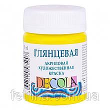 Акриловая художественная краска DECOLA лимонная, глянцевая, 50 мл