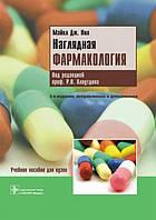 Нил Майкл Дж. Наглядная фармакология. Учебное пособие для вузов