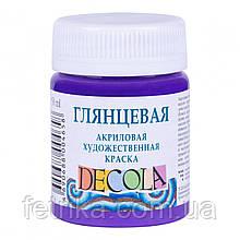Акриловая художественная краска DECOLA фиолетовая, глянцевая, 50 мл