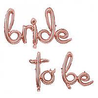 "Напис фольгована ""TO BE BRIDE"" 40 см Рожеве Золото"