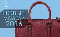 Новое поступление женских сумок в интернет-магазине smartBAG.