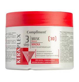 Маска для волос поврежденных механическим и химическим путем Keraplex [3D] Compliment  300 мл.