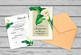 """Приглашение на свадьбу """"Запрошення на весілля"""""""