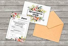 Приглашение на свадьбу!